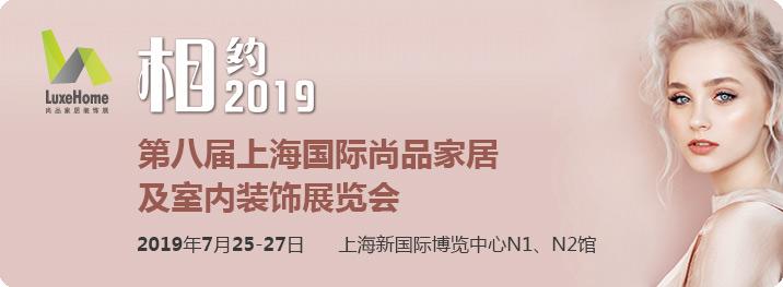 2019上海尚品展.jpg
